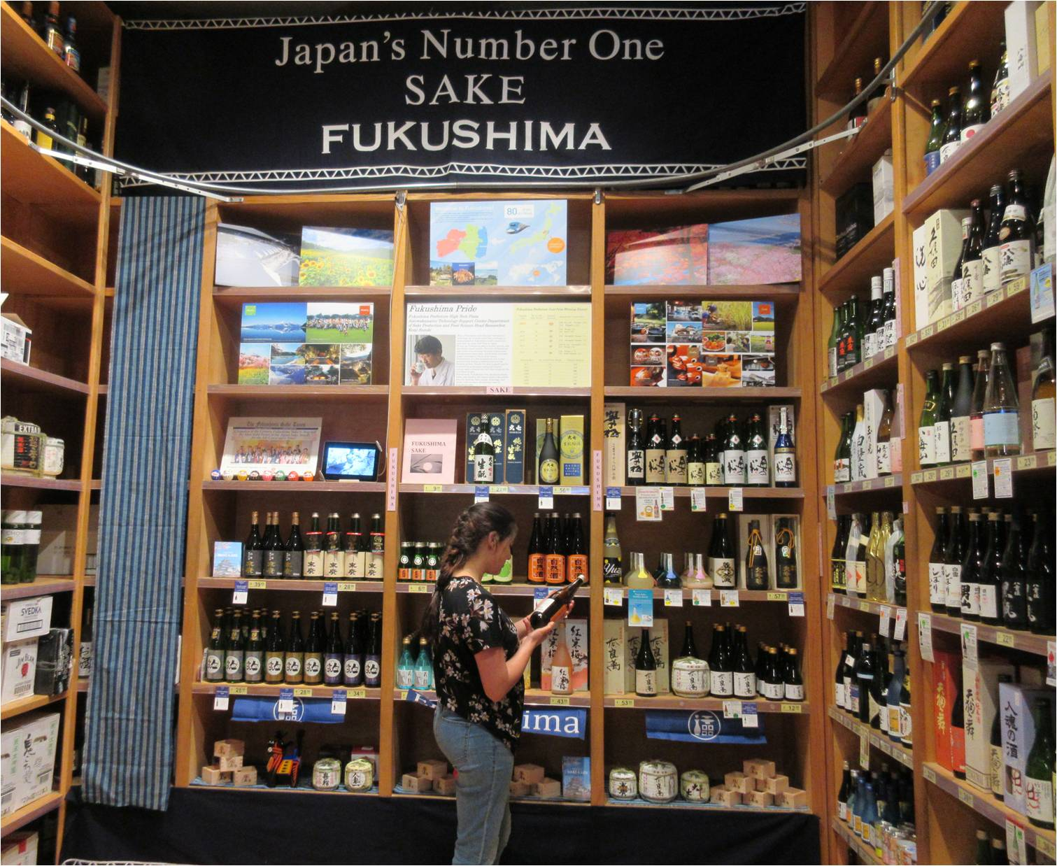 FukushimaSake_LandmarkExterior