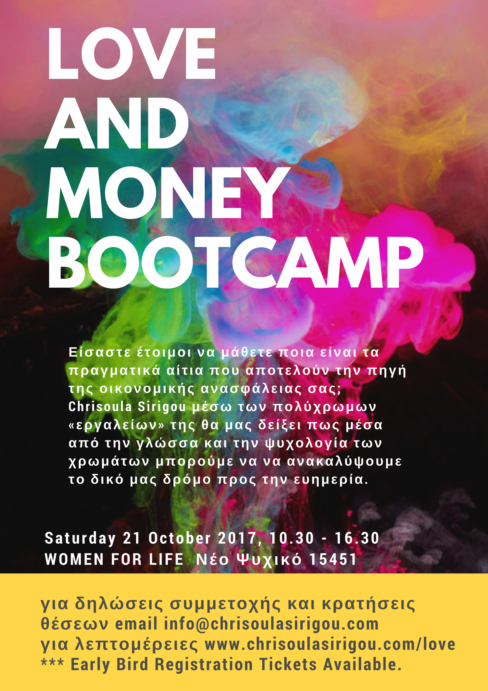 love and money bootcamp in Greek