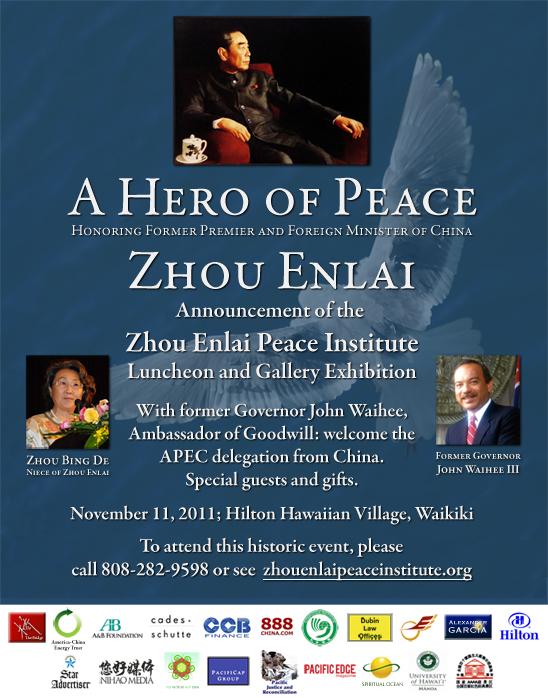 Zhou Enlai Poster